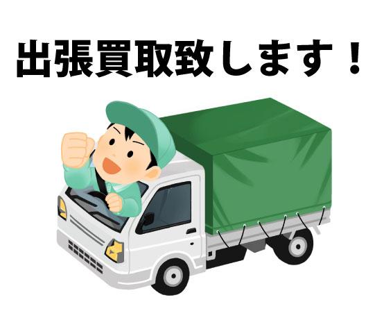 出張買取 京都 大阪