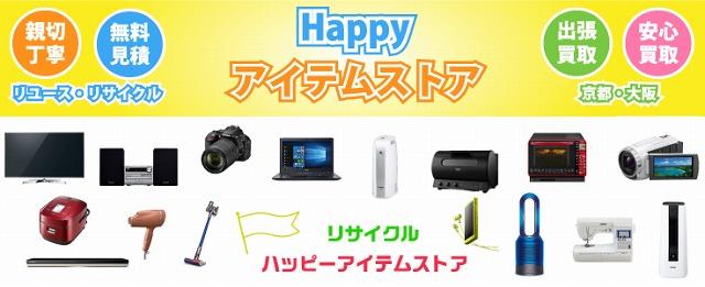 AV機器買取 京都リサイクルショップ Happyアイテムストア