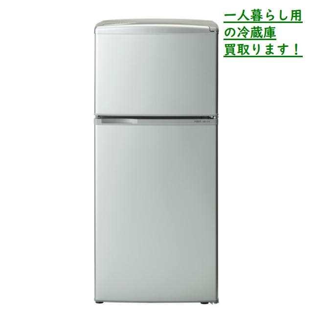 一人暮らし用冷蔵庫の買取 京都市