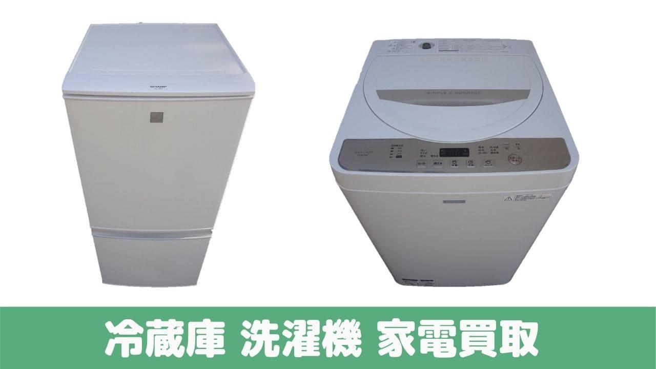 冷蔵庫洗濯機買取