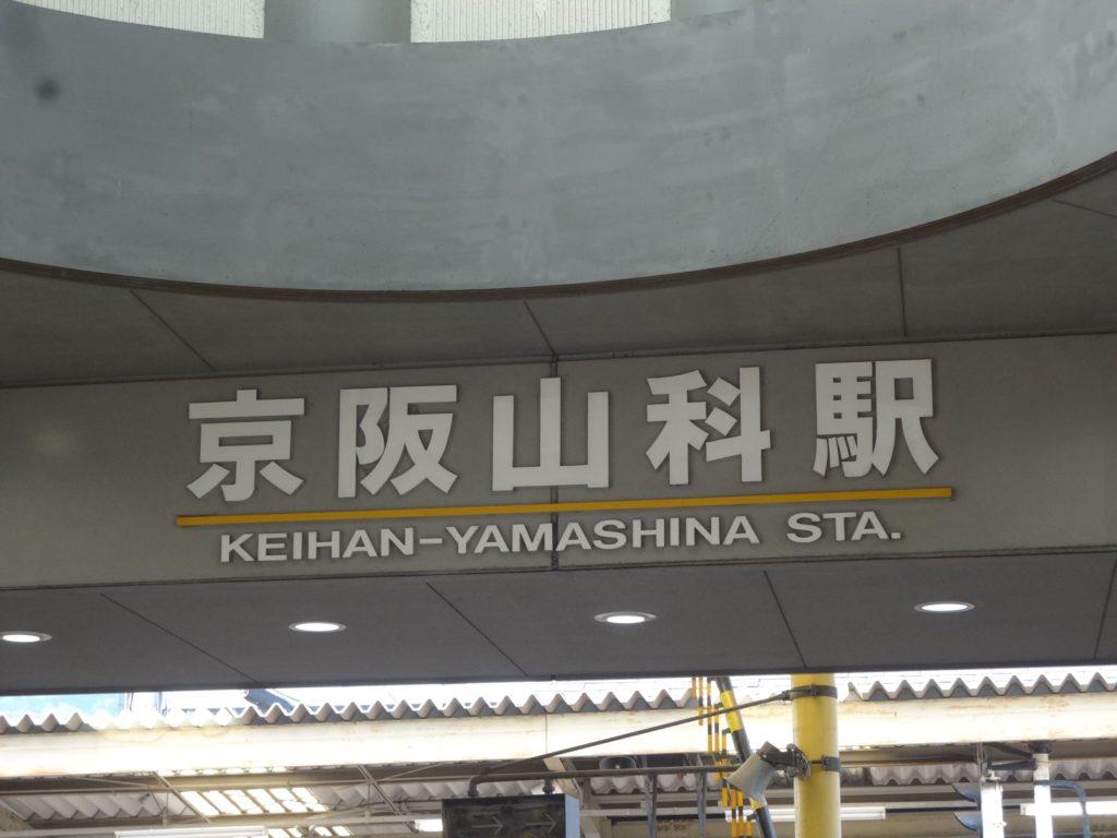 京都市山科区 家電買取