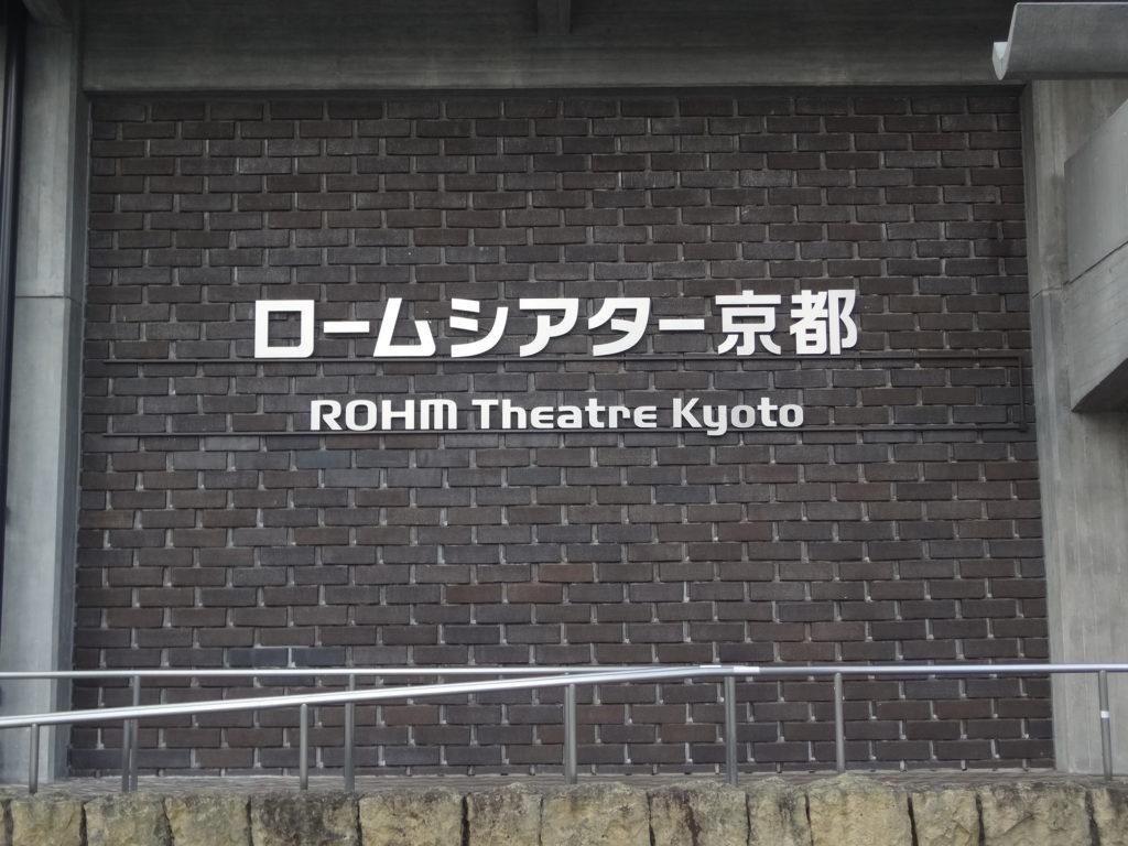 左京区 ロームシアター京都