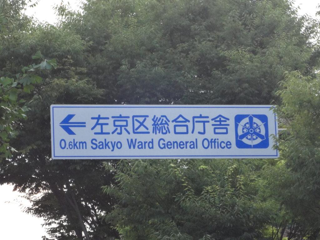 左京区総合庁舎