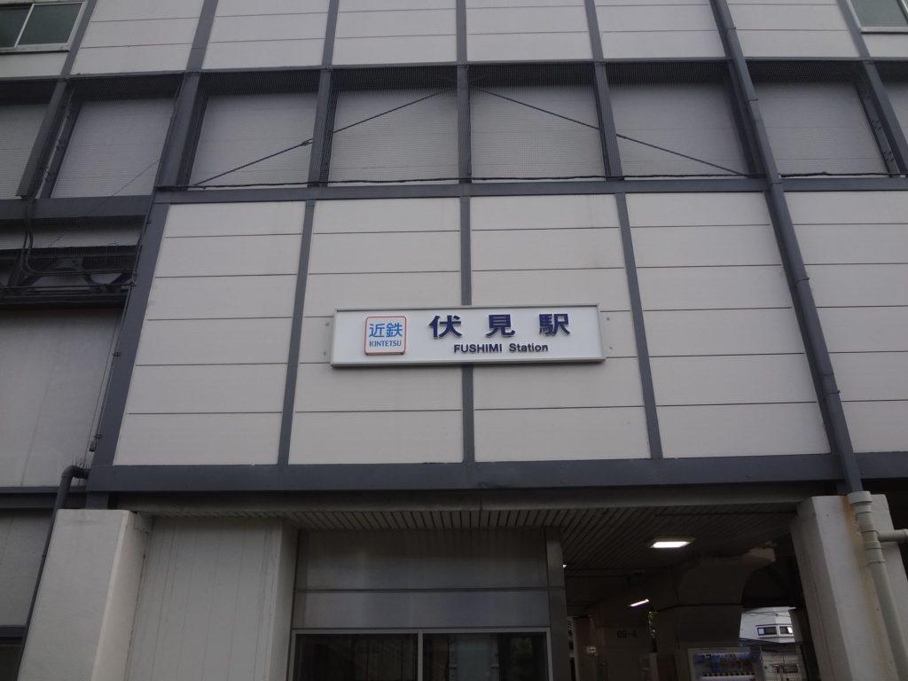 伏見区 伏見駅