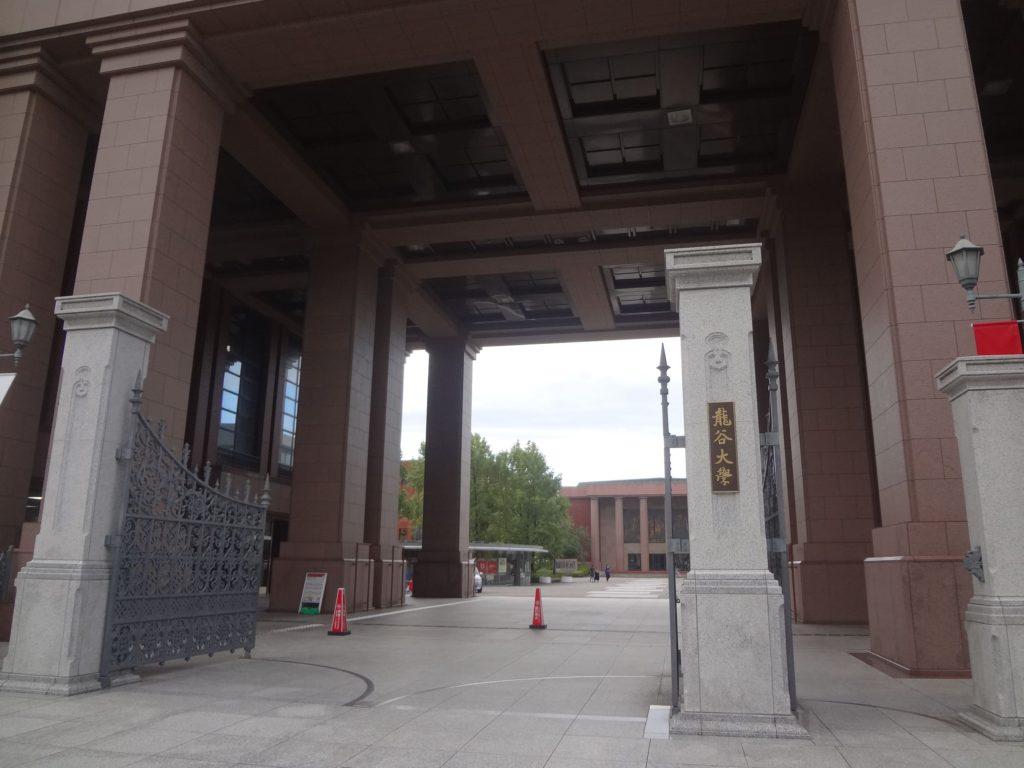 龍谷大学 伏見区
