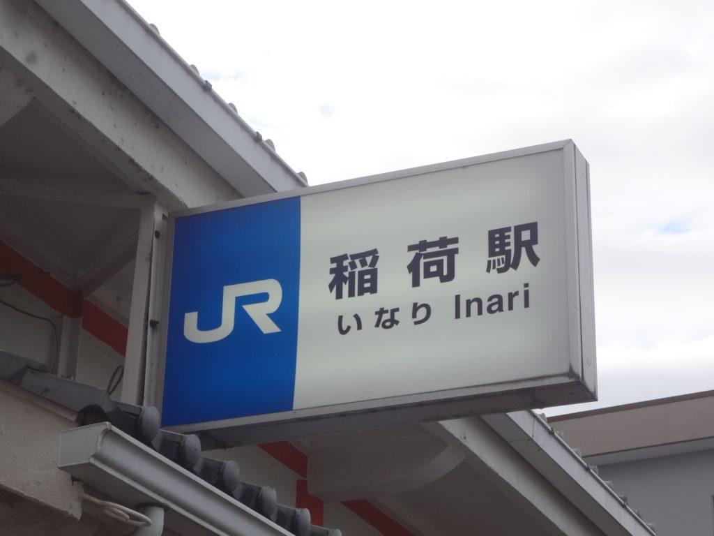 稲荷駅 伏見稲荷大社