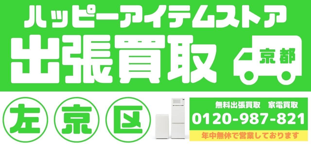 左京区 出張買取 家電買取 リサイクル